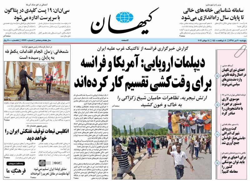 عناوین اخبار روزنامه کيهان در روز پنجشنبه ۲۰ تیر