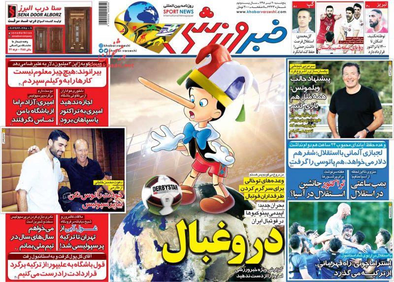 عناوین اخبار روزنامه خبر ورزشی در روز پنجشنبه ۲۰ تیر :