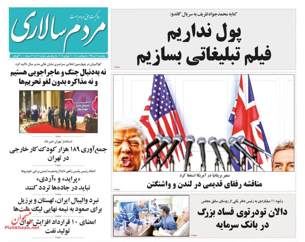 عناوین اخبار روزنامه مردم سالاری در روز پنجشنبه ۲۰ تیر :