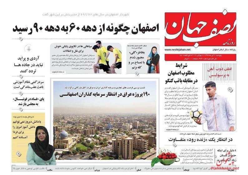 عناوین اخبار روزنامه نصف جهان در روز پنجشنبه ۲۰ تیر :