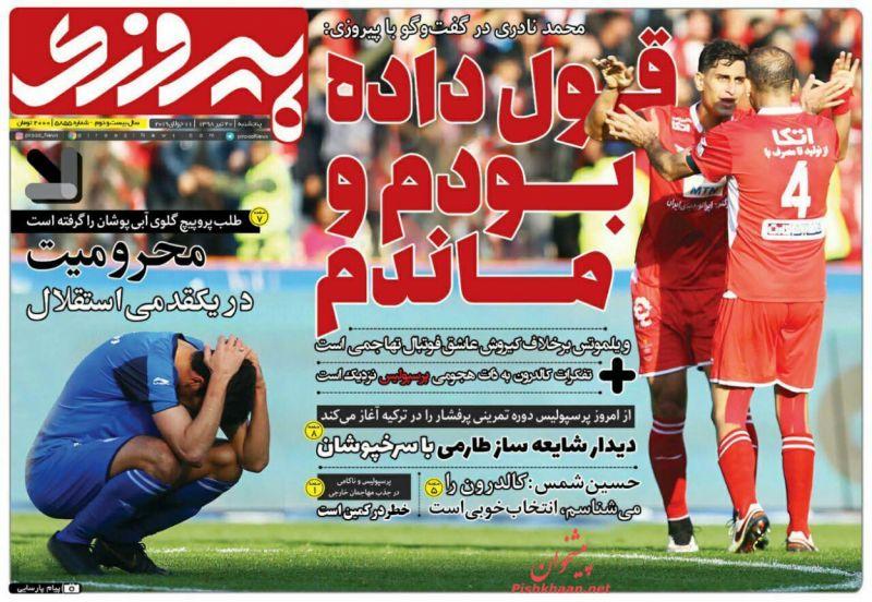 عناوین اخبار روزنامه پیروزی در روز پنجشنبه ۲۰ تیر :