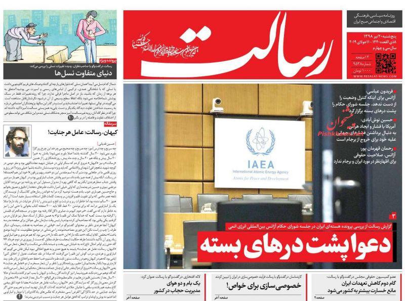 عناوین اخبار روزنامه رسالت در روز پنجشنبه ۲۰ تیر :
