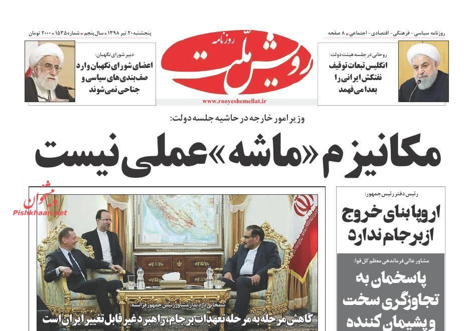 عناوین اخبار روزنامه رویش ملت در روز پنجشنبه ۲۰ تیر :