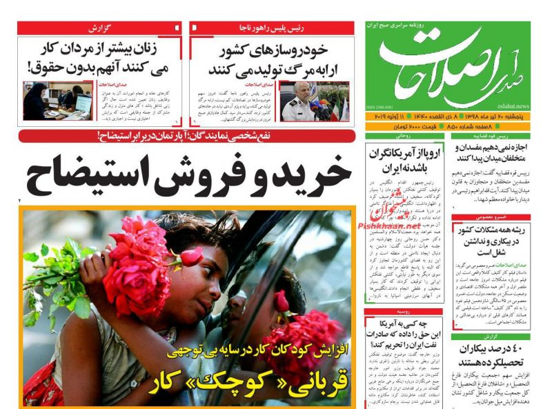 عناوین اخبار روزنامه صدای اصلاحات در روز پنجشنبه ۲۰ تیر :