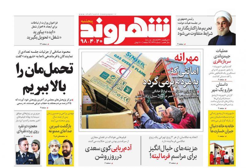 عناوین اخبار روزنامه شهروند در روز پنجشنبه ۲۰ تیر