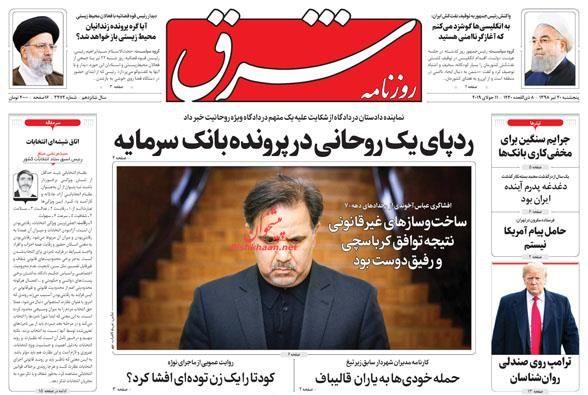 عناوین اخبار روزنامه شرق در روز پنجشنبه ۲۰ تیر