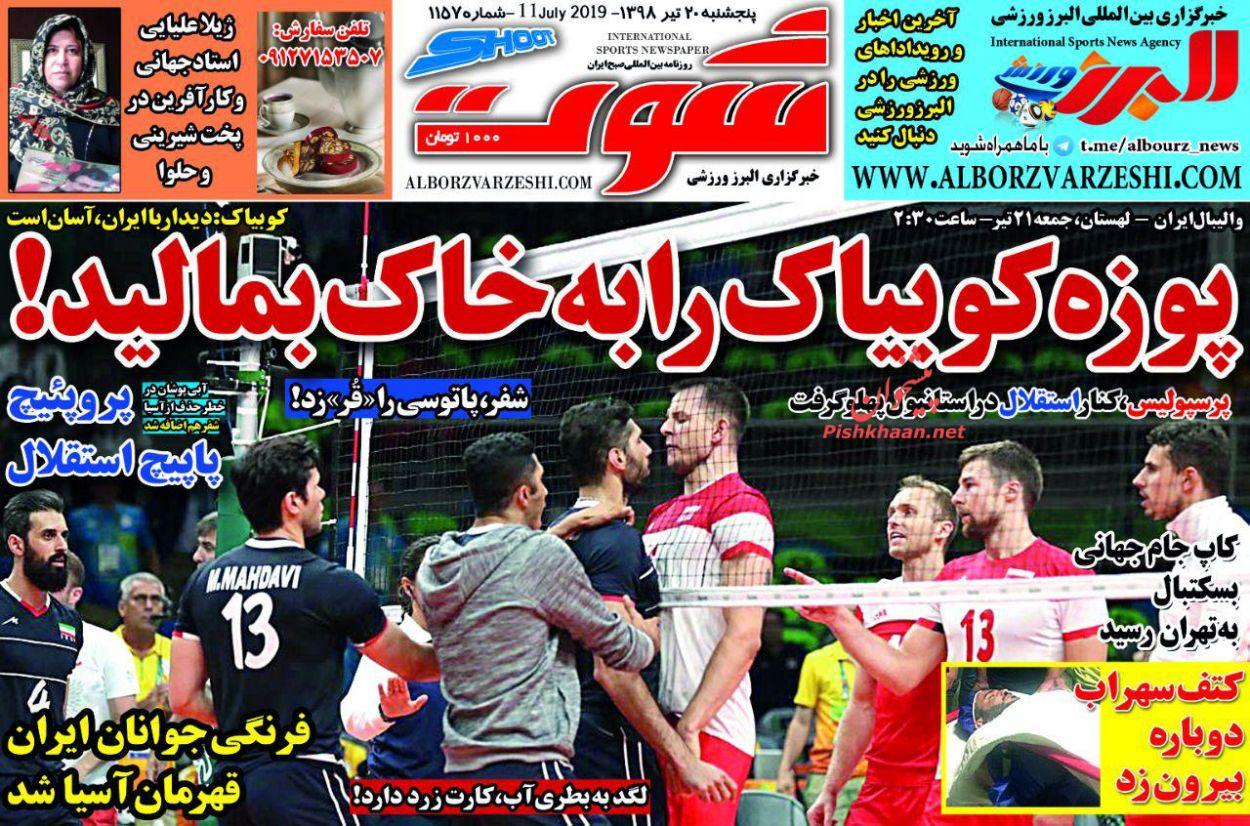 عناوین اخبار روزنامه شوت در روز پنجشنبه ۲۰ تیر :