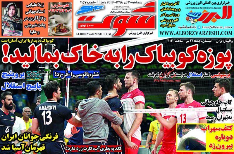 عناوین اخبار روزنامه شوت در روز پنجشنبه ۲۰ تیر