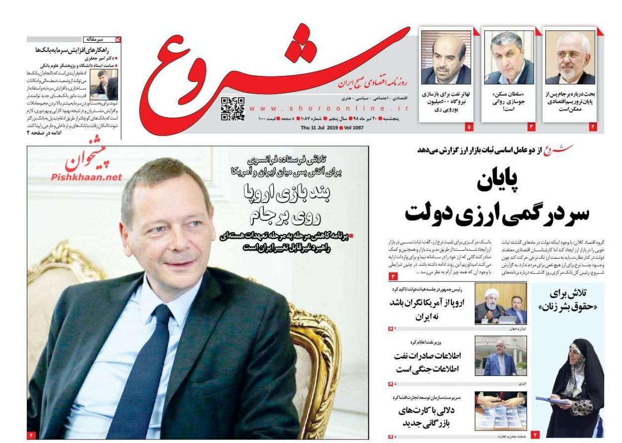 عناوین اخبار روزنامه شروع در روز پنجشنبه ۲۰ تیر :