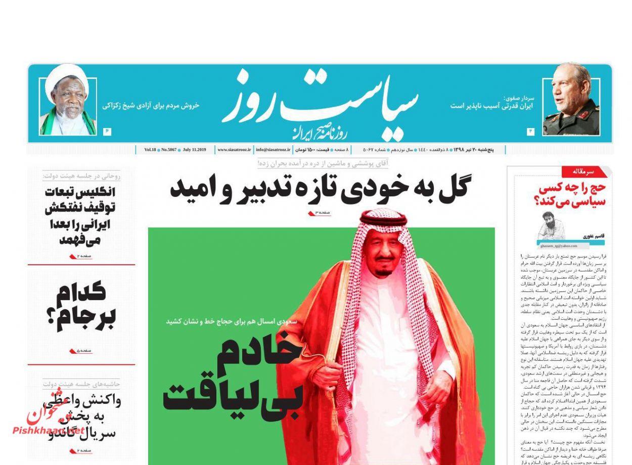 عناوین اخبار روزنامه سیاست روز در روز پنجشنبه ۲۰ تیر :