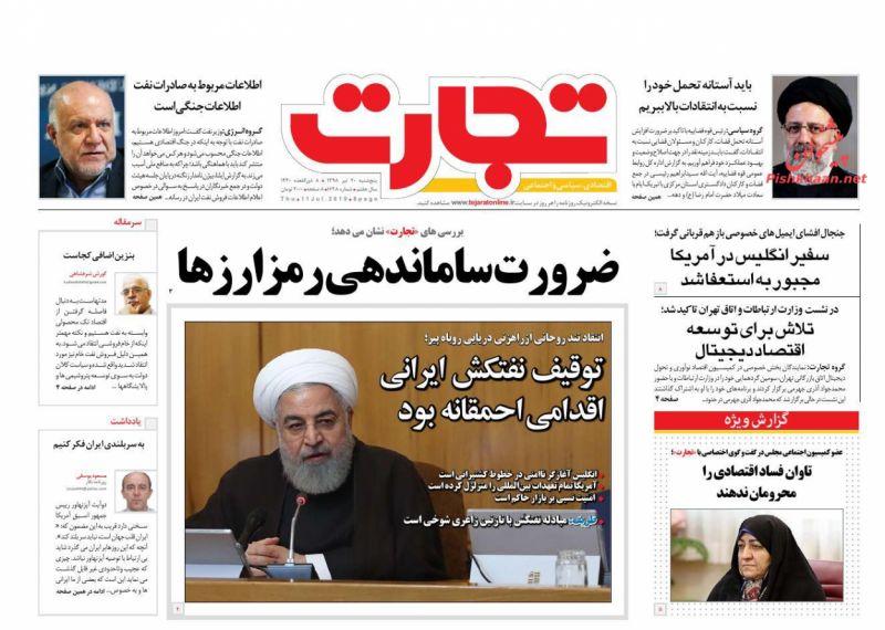 عناوین اخبار روزنامه تجارت در روز پنجشنبه ۲۰ تیر :