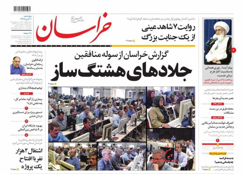 عناوین اخبار روزنامه خراسان در روز پنجشنبه ۲۰ تیر