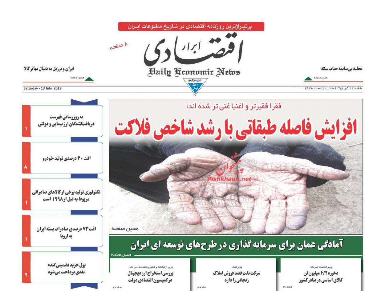 عناوین اخبار روزنامه ابرار اقتصادی در روز شنبه ۲۲ تیر :