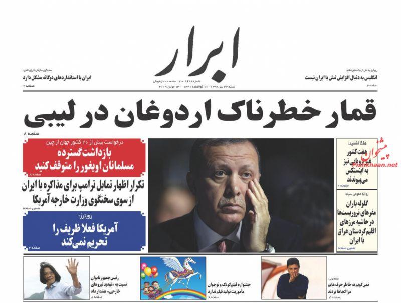 عناوین اخبار روزنامه ابرار در روز شنبه ۲۲ تیر :