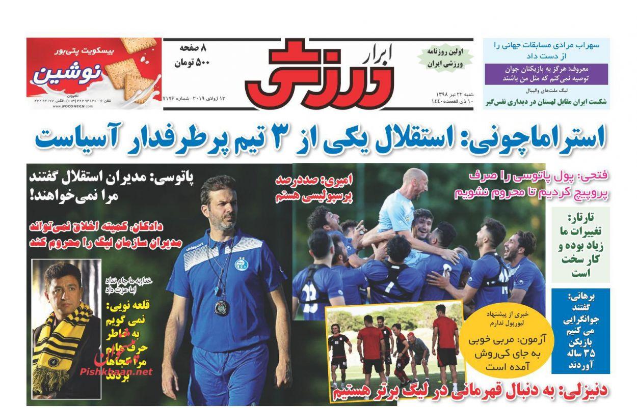 عناوین اخبار روزنامه ابرار ورزشى در روز شنبه ۲۲ تیر :