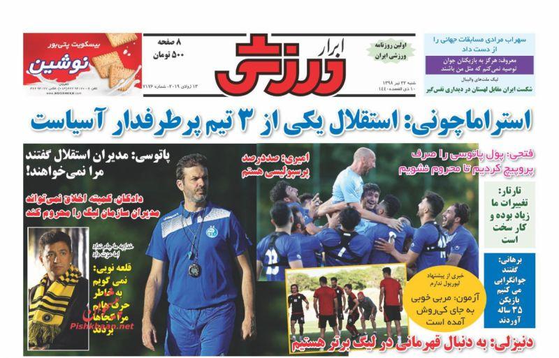 عناوین اخبار روزنامه ابرار ورزشى در روز شنبه ۲۲ تیر