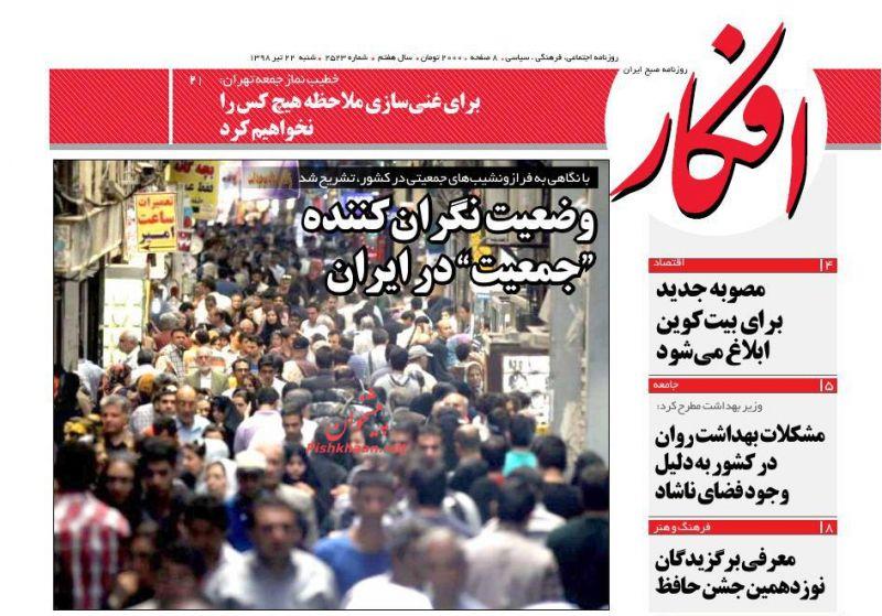 عناوین اخبار روزنامه افکار در روز شنبه ۲۲ تیر :
