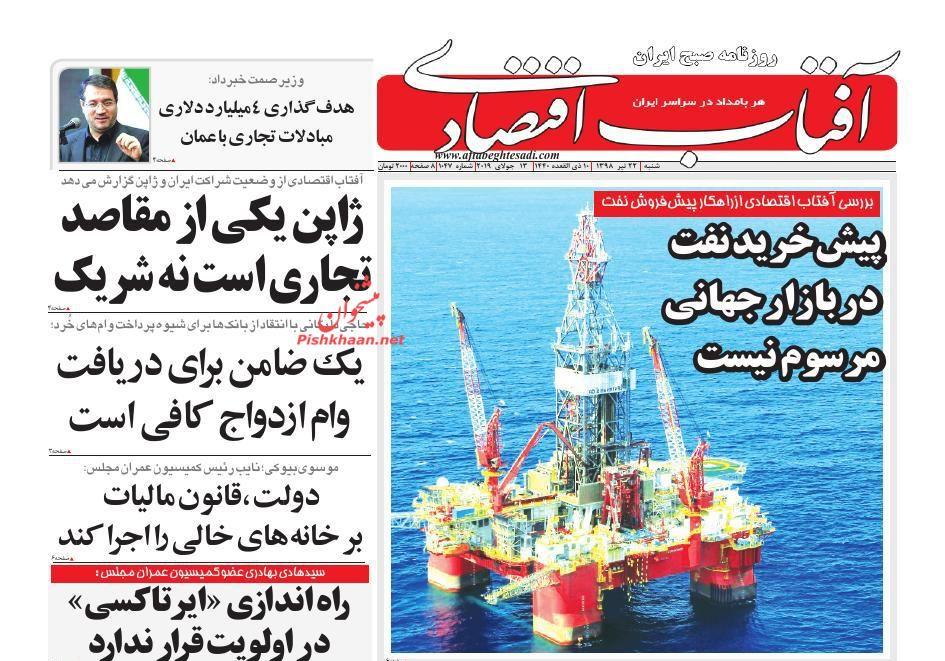 عناوین اخبار روزنامه آفتاب اقتصادی در روز شنبه ۲۲ تیر :