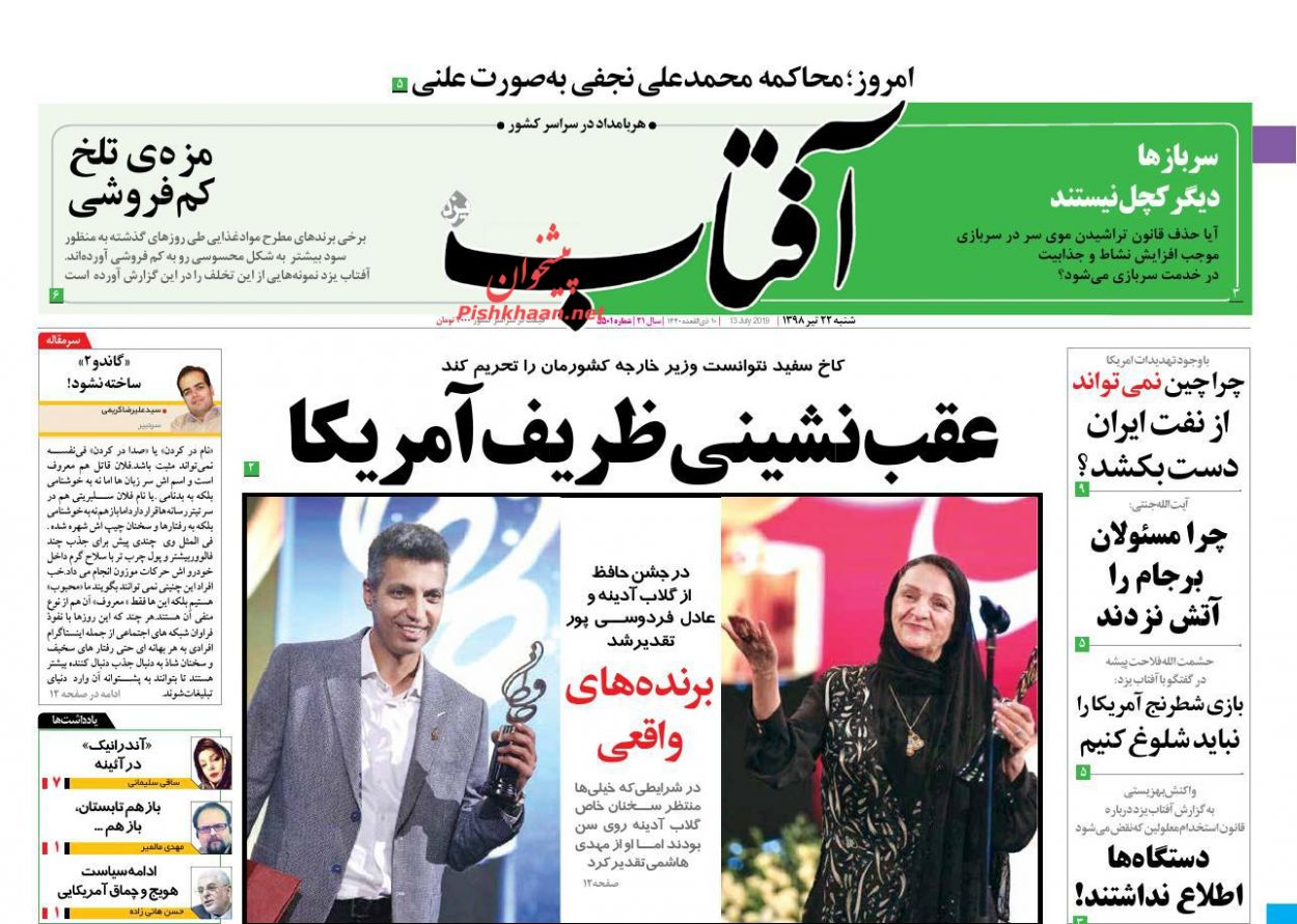 عناوین اخبار روزنامه آفتاب یزد در روز شنبه ۲۲ تیر :