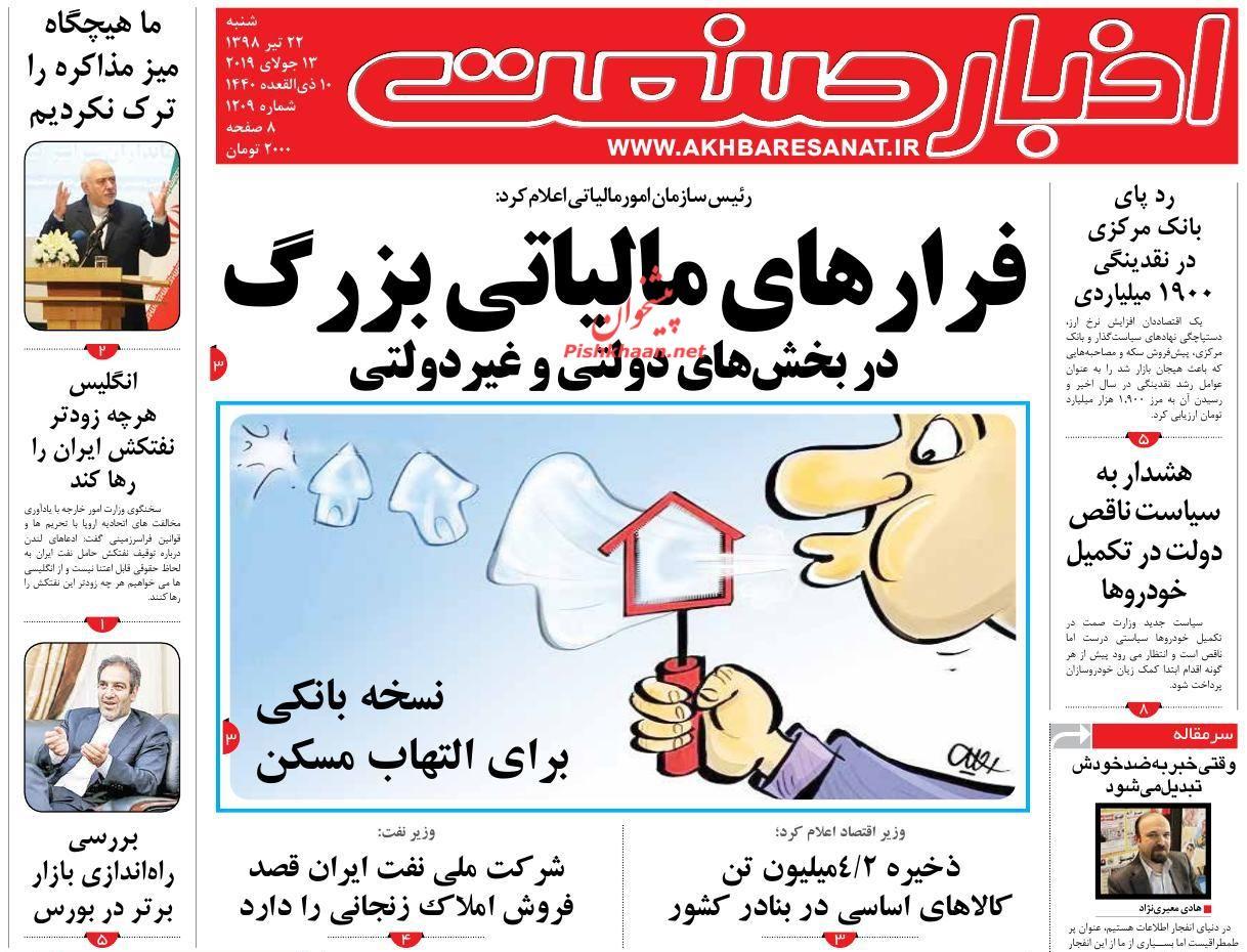 عناوین اخبار روزنامه اخبار صنعت در روز شنبه ۲۲ تیر :