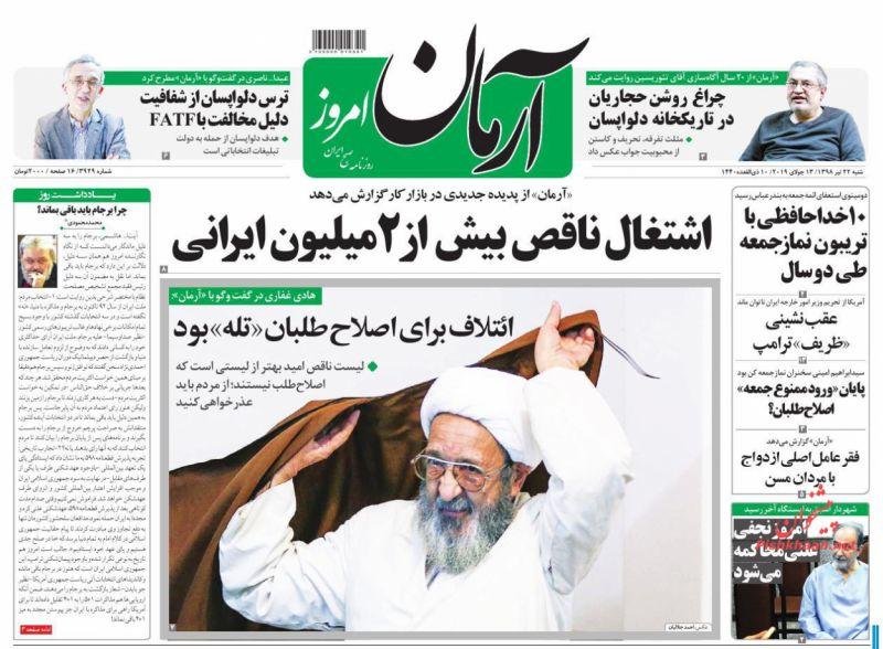 عناوین اخبار روزنامه آرمان امروز در روز شنبه ۲۲ تیر :