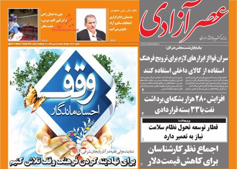 عناوین اخبار روزنامه عصرآزادی در روز شنبه ۲۲ تیر :