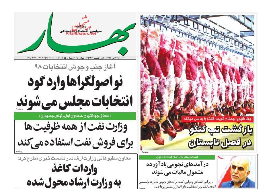 عناوین اخبار روزنامه بهار در روز شنبه ۲۲ تیر :