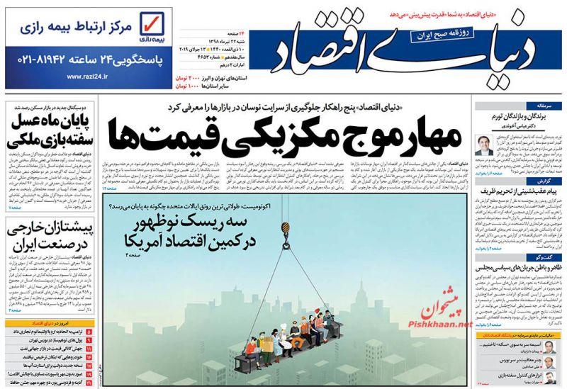 عناوین اخبار روزنامه دنیای اقتصاد در روز شنبه ۲۲ تیر :