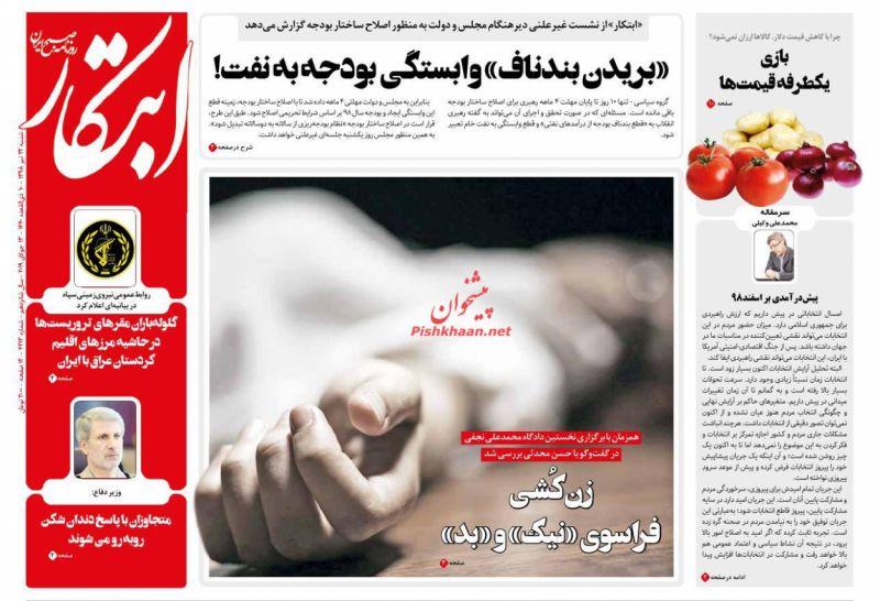 عناوین اخبار روزنامه ابتکار در روز شنبه ۲۲ تیر