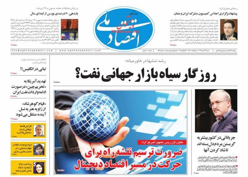 عناوین اخبار روزنامه اقتصاد ملی در روز شنبه ۲۲ تیر :