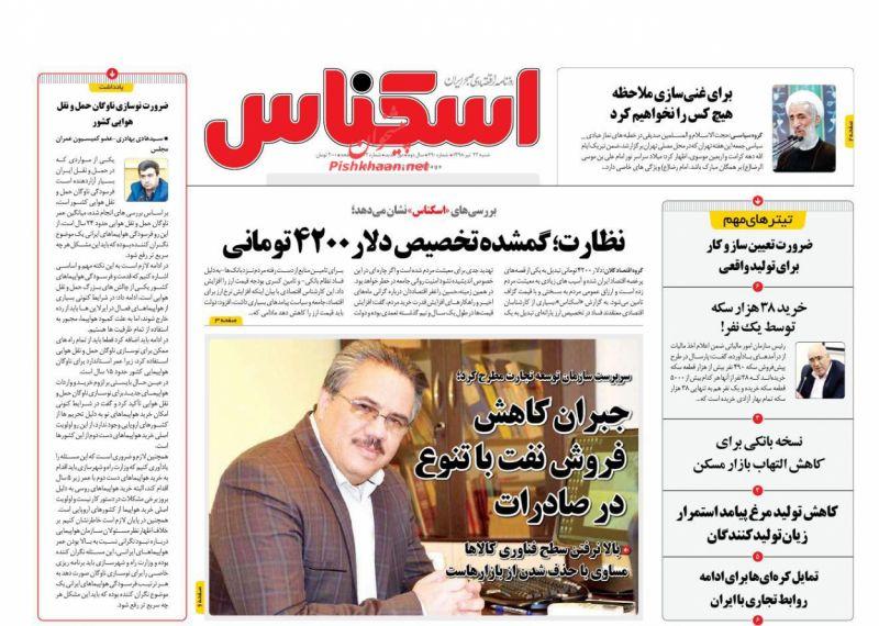 عناوین اخبار روزنامه اسکناس در روز شنبه ۲۲ تیر :