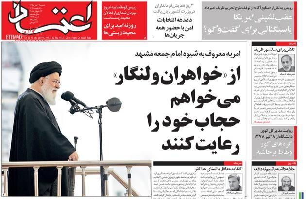 عناوین اخبار روزنامه اعتماد در روز شنبه ۲۲ تیر
