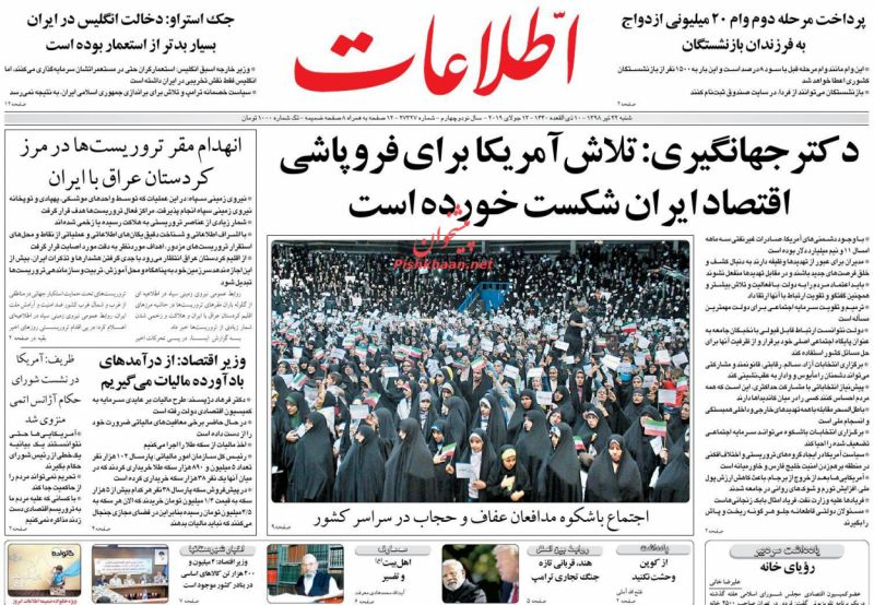 عناوین اخبار روزنامه اطلاعات در روز شنبه ۲۲ تیر