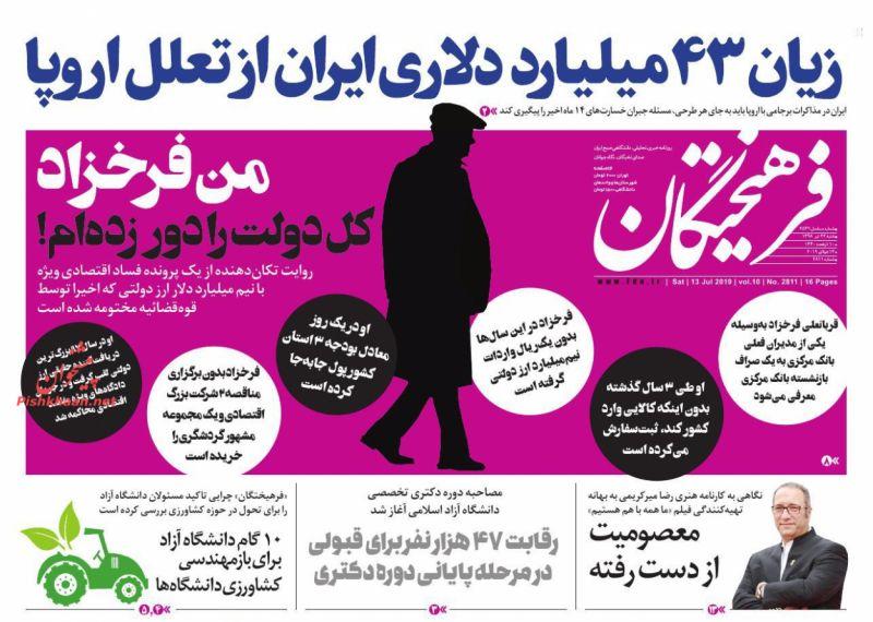 عناوین اخبار روزنامه فرهیختگان در روز شنبه ۲۲ تیر :
