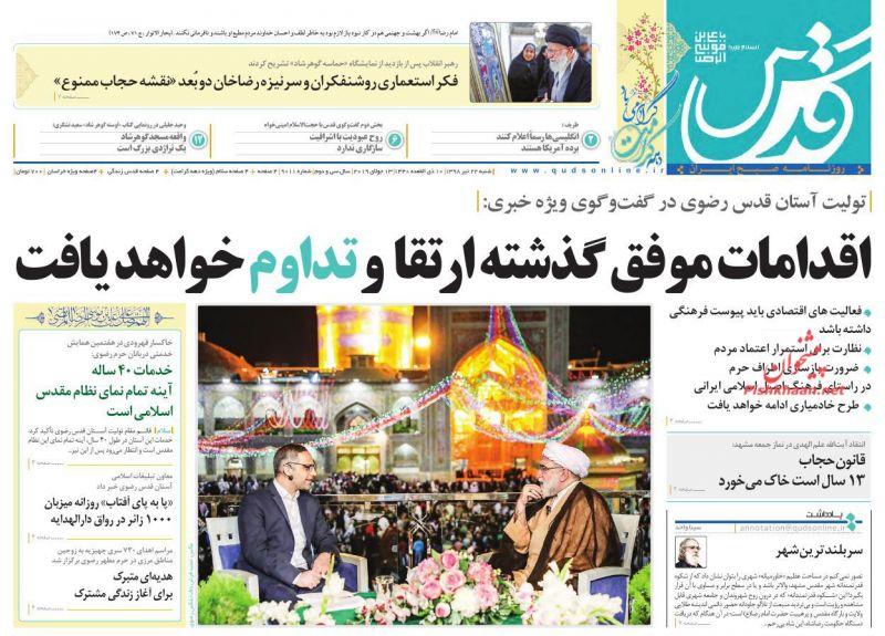 عناوین اخبار روزنامه قدس در روز شنبه ۲۲ تیر :