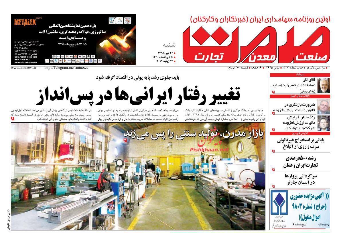 عناوین اخبار روزنامه گسترش صمت در روز شنبه ۲۲ تیر :