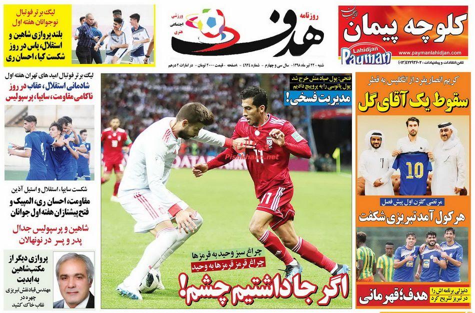 عناوین اخبار روزنامه هدف در روز شنبه ۲۲ تیر :