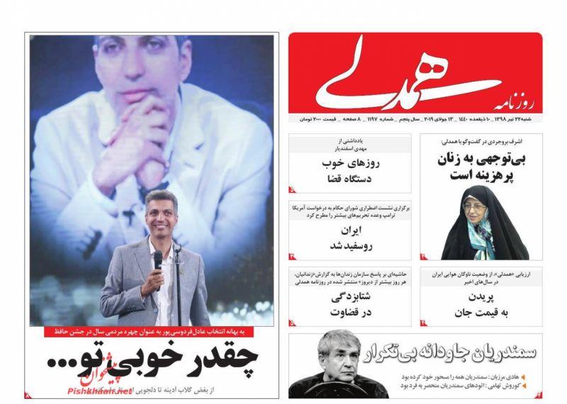 عناوین اخبار روزنامه همدلی در روز شنبه ۲۲ تیر :