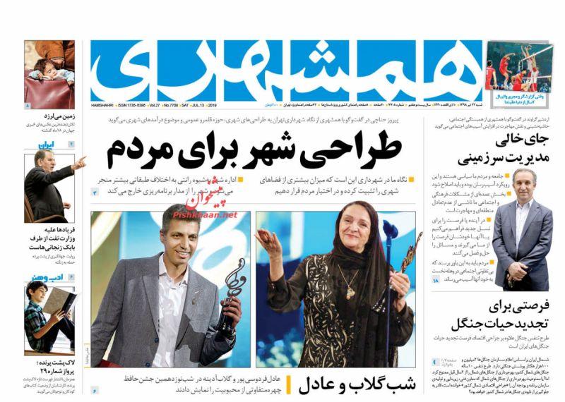 عناوین اخبار روزنامه همشهری در روز شنبه ۲۲ تیر