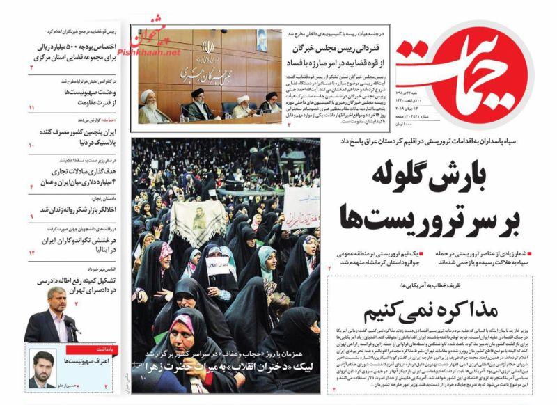 عناوین اخبار روزنامه حمایت در روز شنبه ۲۲ تیر :