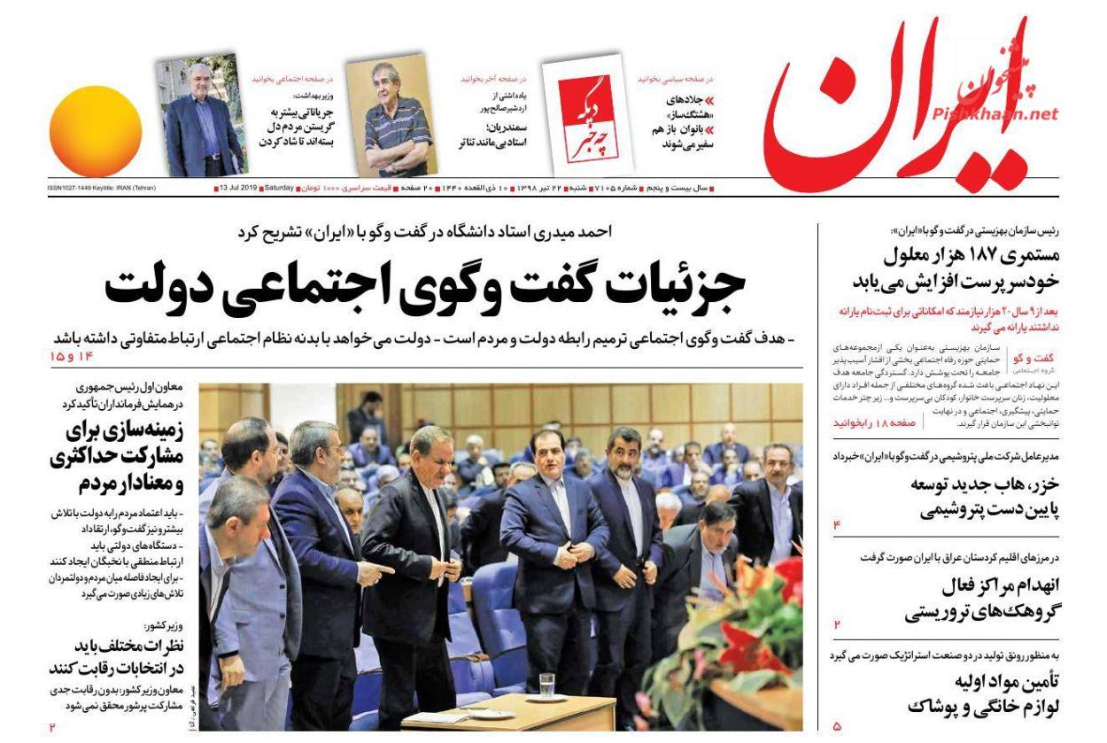 عناوین اخبار روزنامه ایران در روز شنبه ۲۲ تیر :