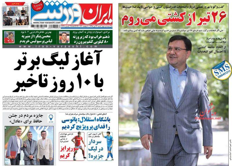 عناوین اخبار روزنامه ایران ورزشی در روز شنبه ۲۲ تیر