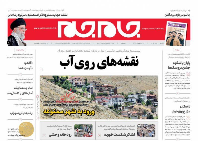 عناوین اخبار روزنامه جام جم در روز شنبه ۲۲ تیر