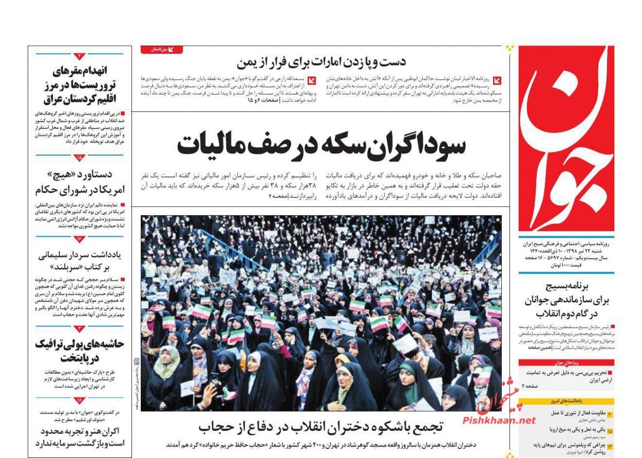 عناوین اخبار روزنامه جوان در روز شنبه ۲۲ تیر :