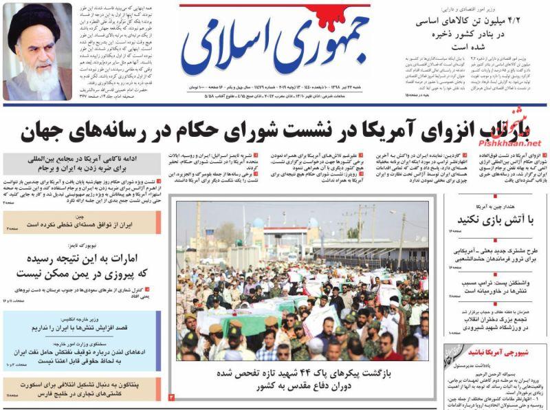 عناوین اخبار روزنامه جمهوری اسلامی در روز شنبه ۲۲ تیر :