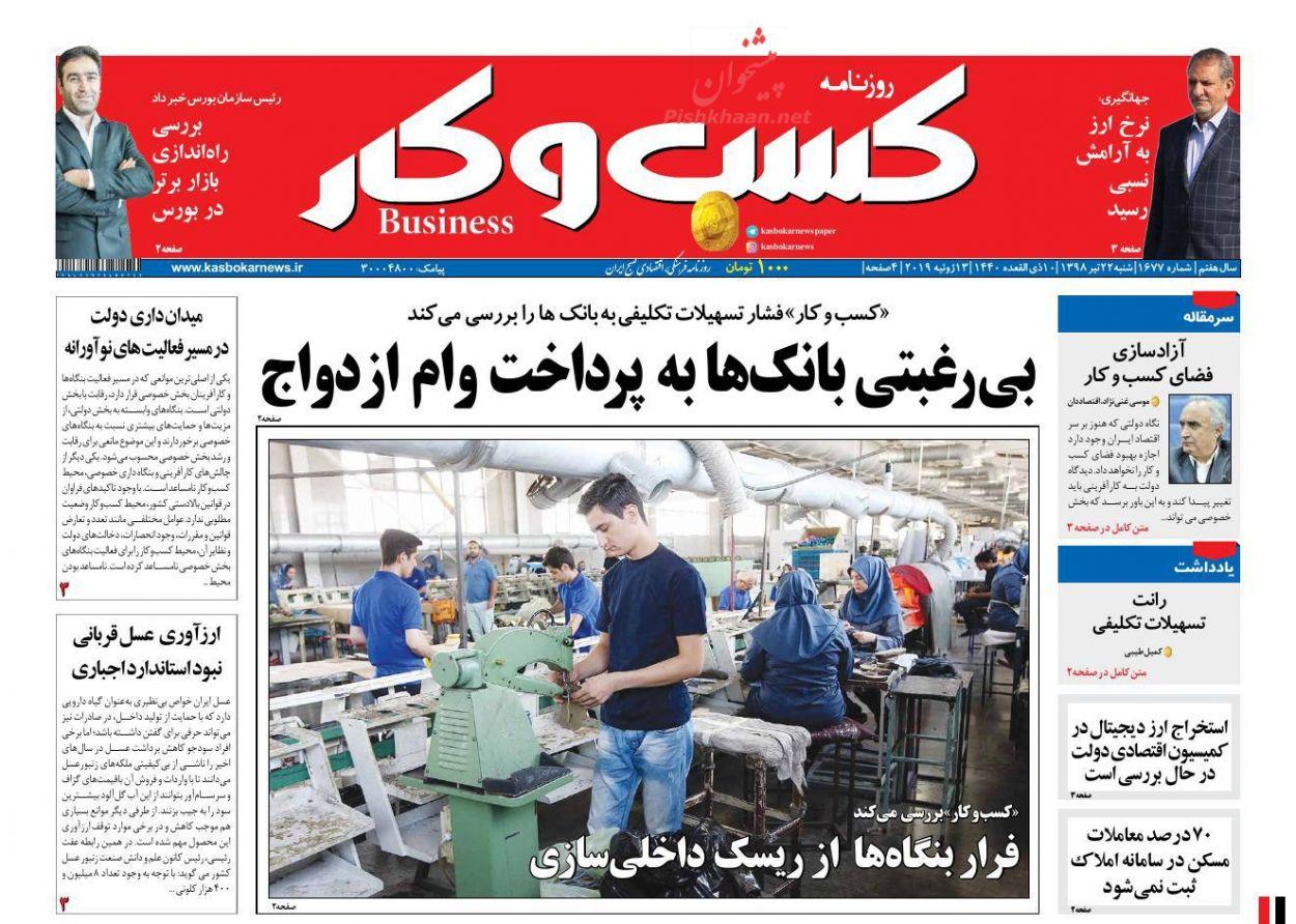 عناوین اخبار روزنامه كسب و كار در روز شنبه ۲۲ تیر :