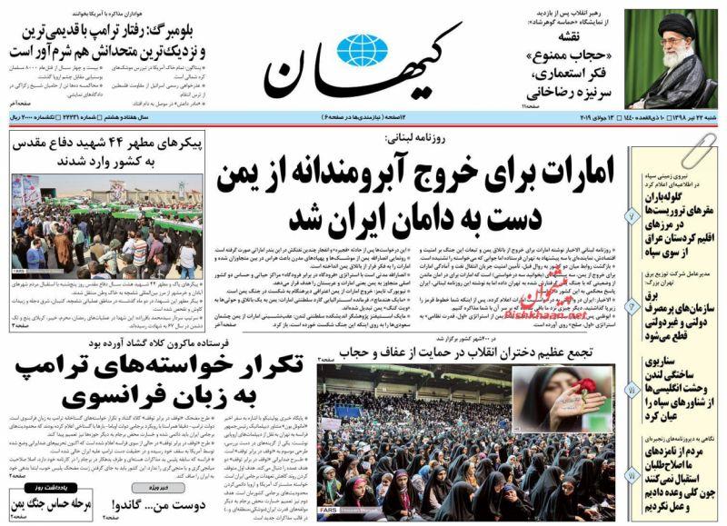 عناوین اخبار روزنامه کيهان در روز شنبه ۲۲ تیر :