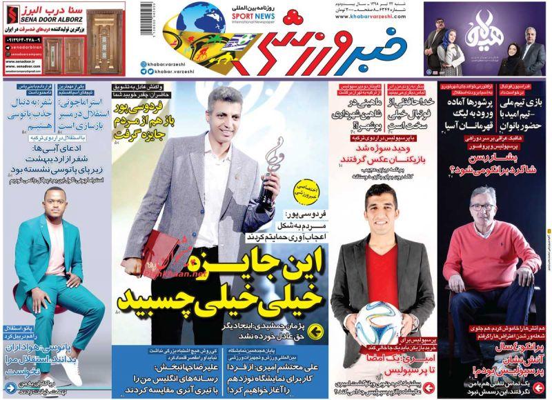 عناوین اخبار روزنامه خبر ورزشی در روز شنبه ۲۲ تیر