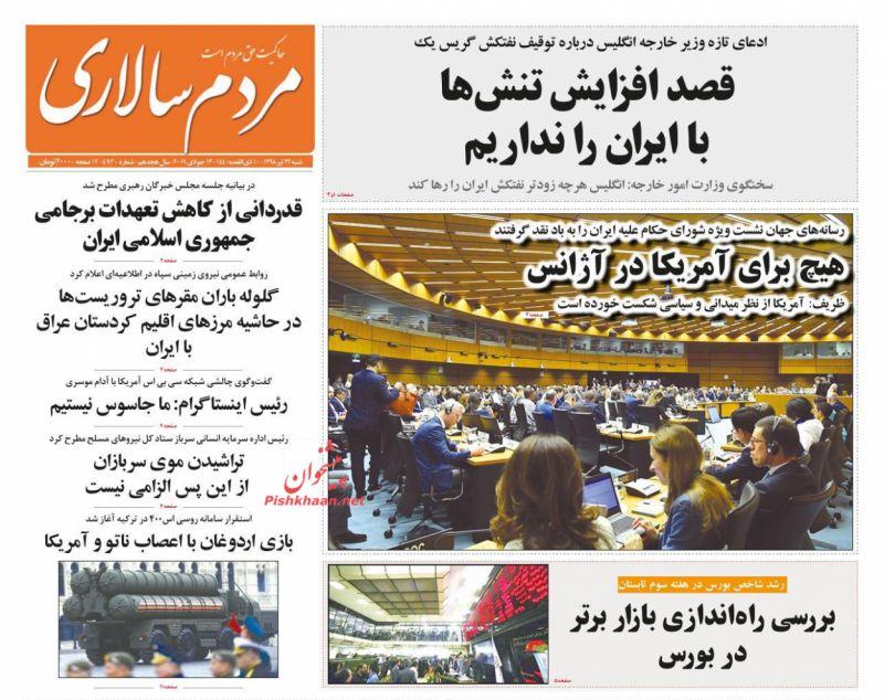 عناوین اخبار روزنامه مردم سالاری در روز شنبه ۲۲ تیر :