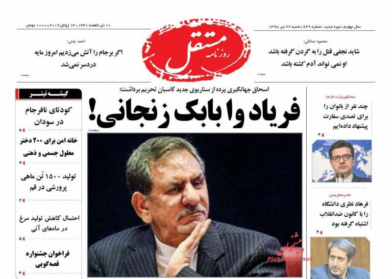عناوین اخبار روزنامه مستقل در روز شنبه ۲۲ تیر :